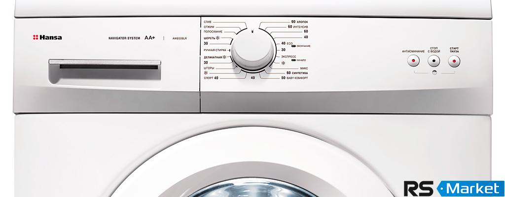 Купить бу стиральную машину Hansa - техника должна быть доступной!