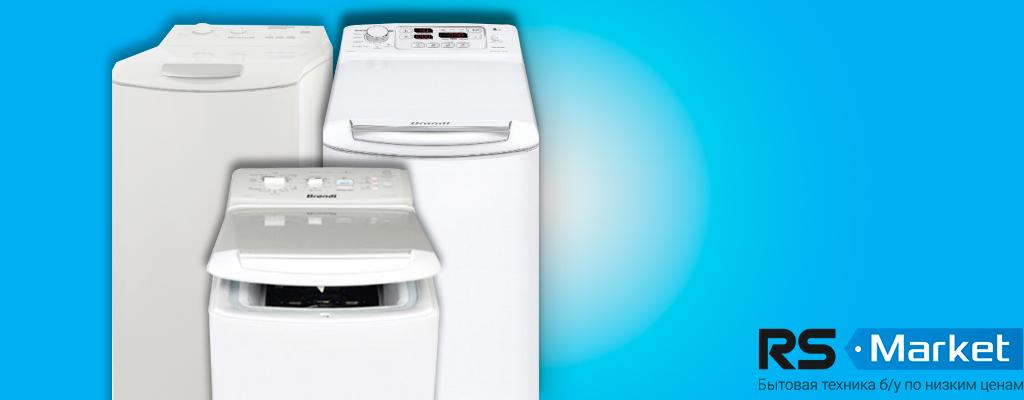 Успейте купить бу стиральную машинуBrandt! Лучшее предложение   RS Market