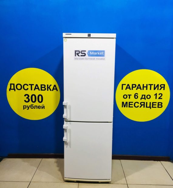 Б/у Холодильник Liebherr KGD 3542