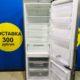 Б/У Холодильник LG GA449BTBA