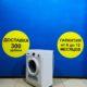 Б/у Стиральная машина Bosch WLX 20463