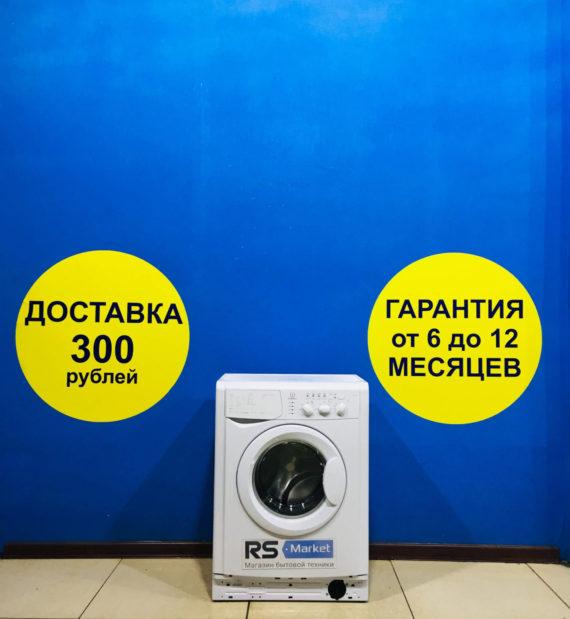 Б/у Стиральная машина Indesit WISL 103