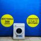 Б/у Стиральная машина Bosch WFC 2060