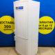 Б/у Холодильник Vestfrost BKF 355