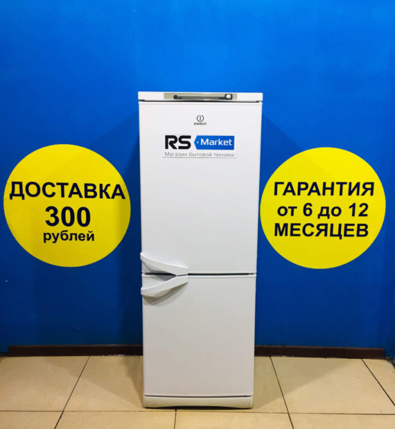 Б/у Холодильник Indesit SB 1670