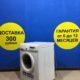 Б/у Стиральная машина Electrolux EWF10670W