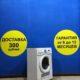 Б/у Стиральная машина LG WD-80150S