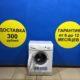 Б/у Стиральная машина Samsung WF-C1061