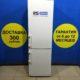 Б/у Холодильник Liebherr CBP40560