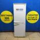 Б/у Холодильник Атлант MXM-1709-02