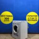 Б/у Стиральная машина Indesit IWDC6105