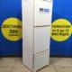 Б/у Холодильник Stinol 104L