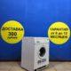 Б/у Стиральная машина Bosch WFF 1200