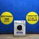 Б/у Стиральная машина Samsung WF6450S7W