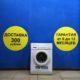 Б/у Стиральная машина Bosch WFC 2063 OE