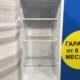 Б/у Холодильник SMEG