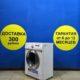 Б/у Стиральная машина LG WD 10330 NDK