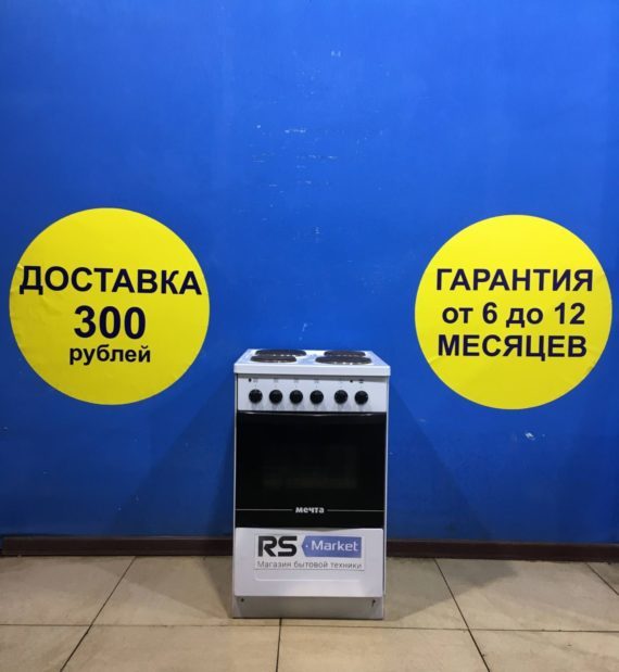 Б/у Электрическая плита Мечта 12-06-03СБ