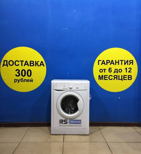 Б/у Стиральная машина Indesit IWUB
