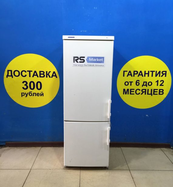 Б/у Холодильник Liebherr CU27210 20B