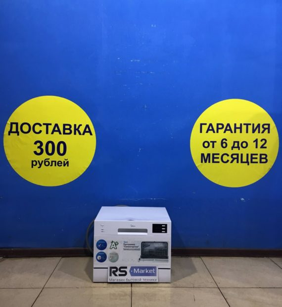 Б/у Посудомоечная машина Midea MCFD55320W