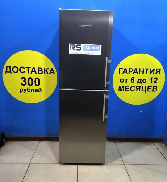 Б/у Холодильник Liebherr