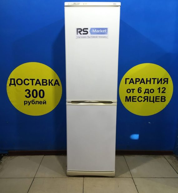 Б/у Холодильник Stinol -120ER