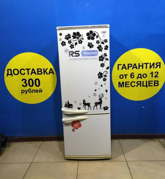 Б/у Холодильник Минск MXM-1716-00