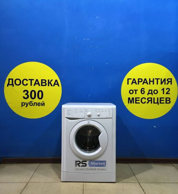 Б/у Стиральная машина Indesit IWB5103