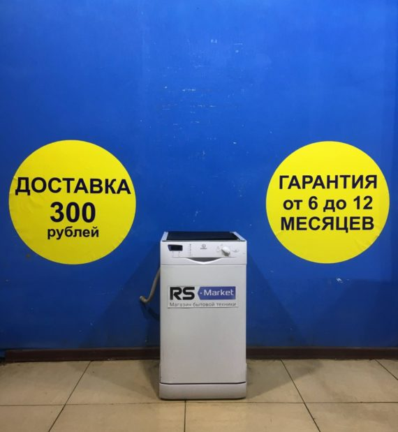 Б/у Посудомоечная машина Indesit IDE 44