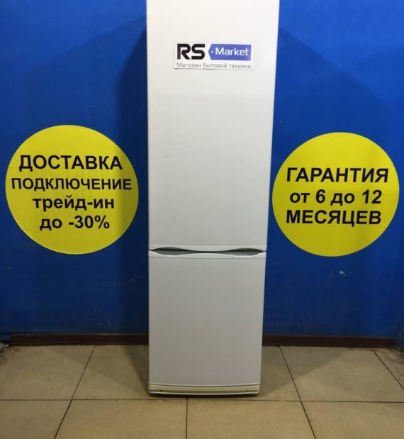 Б/у Холодильник Атлант XM-6026-031