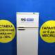 Б/у Холодильник ATLANT КШД-126-1