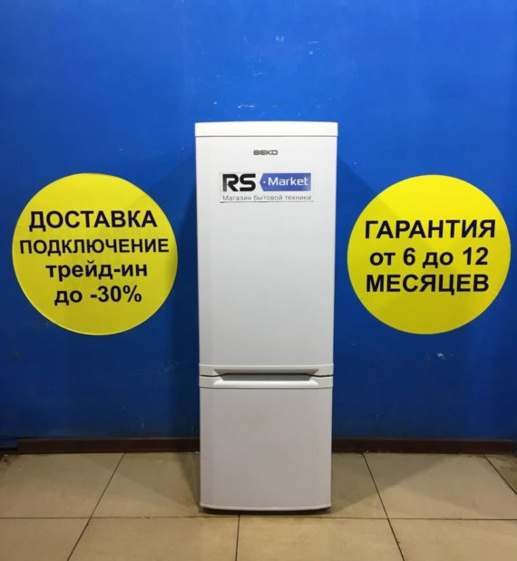 Б/У Холодильник Beko CSK25050