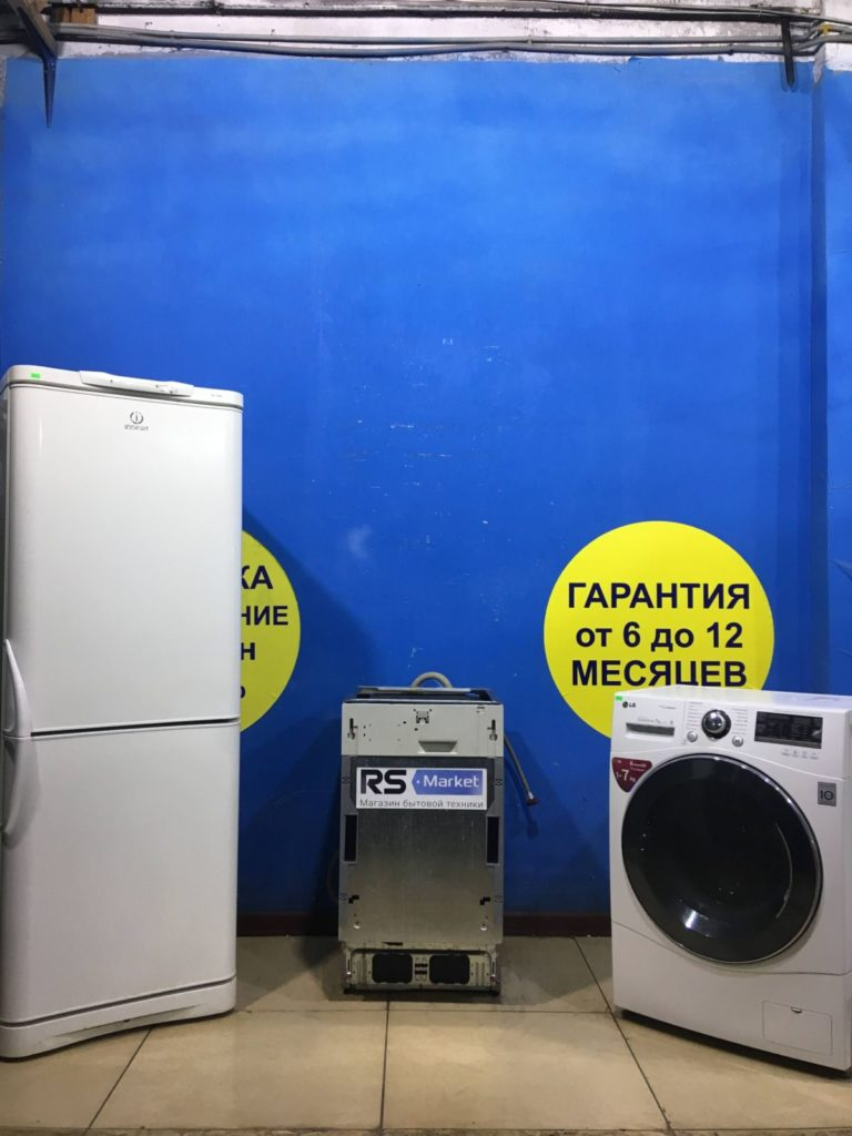 Б/у Посудомоечная машина Ariston LI42