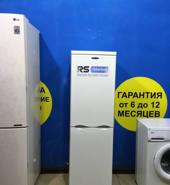 Б/У Холодильник Ardo