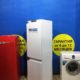 Б/у Холодильник Korting KSI 17875CNF