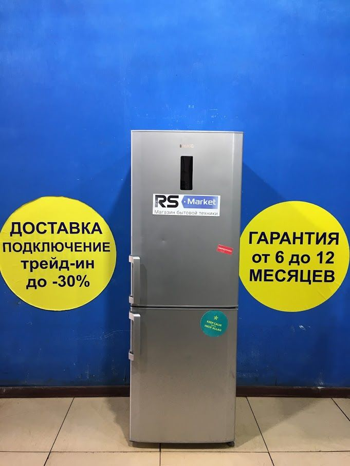 Б/У Холодильник Beko CN328220S